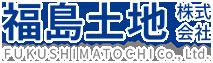 福島土地株式会社